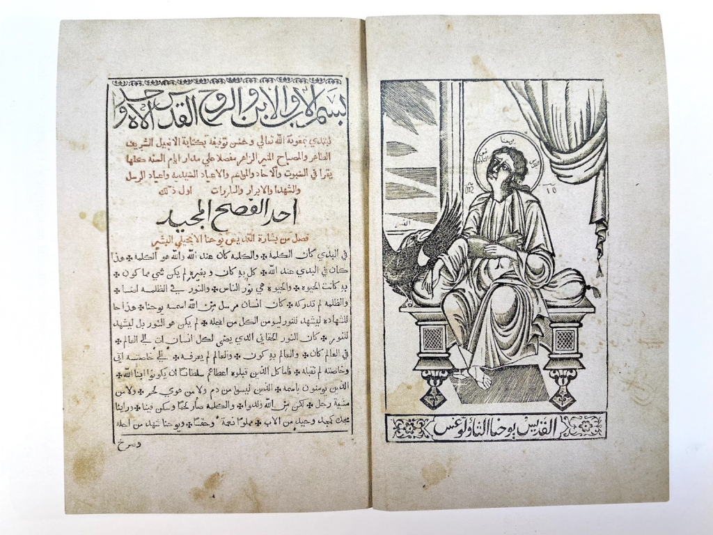 This edition of the Gospels in Arabic was one of the first two books printed in Arabic in the Middle East. Reproduced from Lehrstuhl für Türkische Sprache, Geschichte und Kultur, Universität