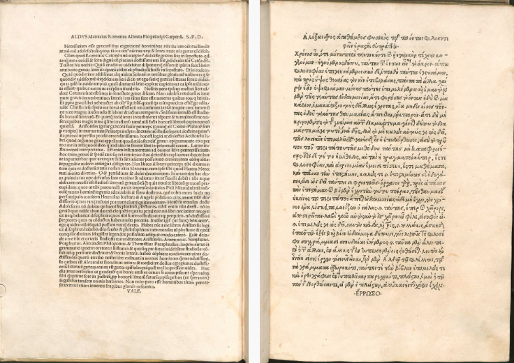 Latin text with Greek translation of Aldus
