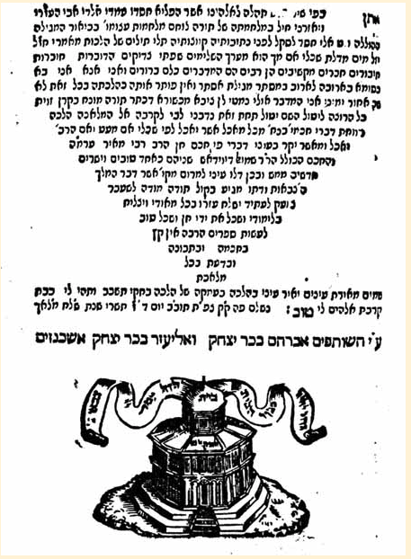 The first book printed in Israel was Lekah Tov, a commentary on the Book of Esther by Yom Tov, Zahalon. The colophon includes a woodcut of the Holy Temple—a copy of the printer