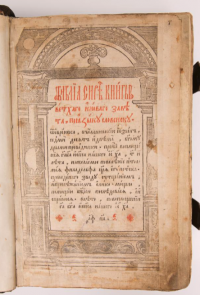 Ostrog Bible title page (August 12, 1581). From the copy in the Museum of the Bible, Washington, D.C.