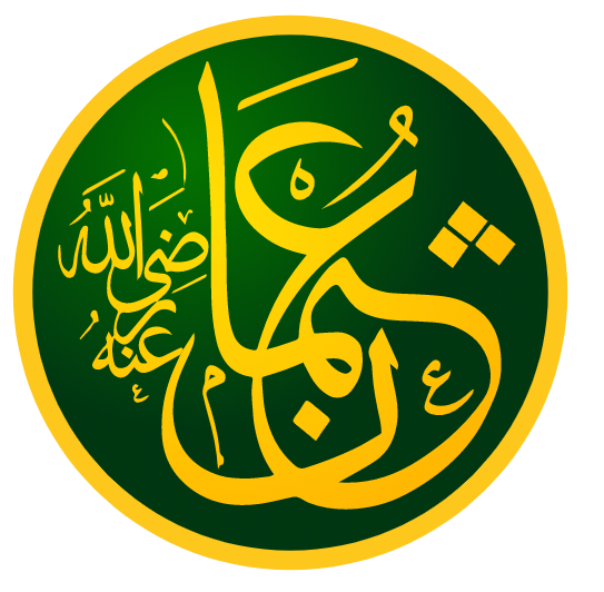 """The vector version of the iconic calligraphy of the 3rd Rashidun Chalif, Uthman ibn Affan, which is prominent in the Hagia Sofia in Istanbul, Turkey."""