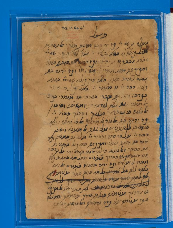 Cairo Genizah. T-S 10Ka4.1. Autograph draft of Moses Maimonides, Guide for the Perplexed I: 64-65, leaf 1.