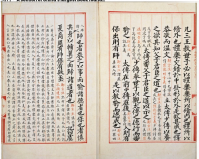 Pages from section 10,270 of the Yongle Encyclopedia, 1562–1567­­ found at The Huntington Library in 2015.