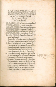 Elegant first page of text in the Aldine Theocritus, from a copy in the Bayerische Staatsbibliothek.