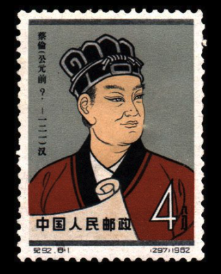 Postage stamp portraying Cai Lun, eunuch official credited with the invention of paper, issued by People's Republic of China in 1962