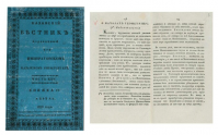 Copy of the first edition of Lobachevsky's work sold at Sotheby's, London on June 2, 2006.