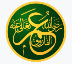 """The vector version of the iconic calligraphy of the 2nd Rashidun Chalif, Umar ibn Al-Khattāb, which is prominent in the Hagia Sofia in Istanbul, Turkey."""