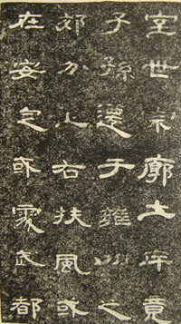 An example of Lishu, or Clerkly Script, developed by Chinese Bureaucrats to be written with a brush.