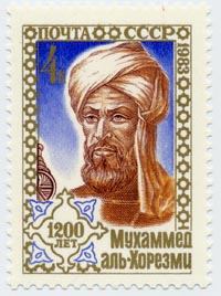 A portrait of al-Khwarizmi on a postage stamp from the former USSR. (View Larger)