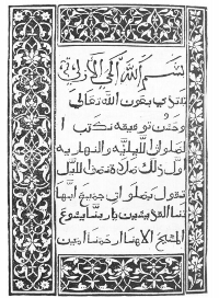 Gregorio de Gregorii, an Italian printer, published the first book in Arabic with moveable type in 1514, commissioned by Pope Julius II for delivery to Christians in the Middle East.    (View Larger)