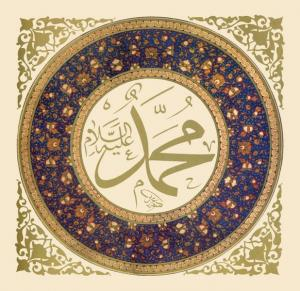 The name of Mohammed written in classic calligraphy. (View Larger)