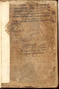 Folio 241b of MS Leiden Or. 298, a manuscript of the 'Gharib al-Hadith' by Abu `Ubayd al-Qasim b. Sallam. (View Larger)