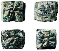 Four of twelve metal Chinese characters thought to be the world's oldest extant moveable type.