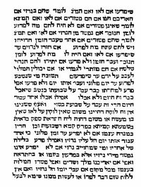 The 'Rome Incunabula,' a collection of six Jewish texts, are thought to be the oldest works printed in Hebrew. (View Larger)