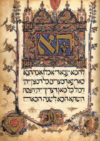 An illuminated leaf of hebrew text from the Sarajevo haggadah. (View Larger)