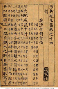 MS 2923 of the Schoyen collection: the collected works of T'ang Liu, printed in Chinese with moveable type in Seoul, 1438. (View Larger)