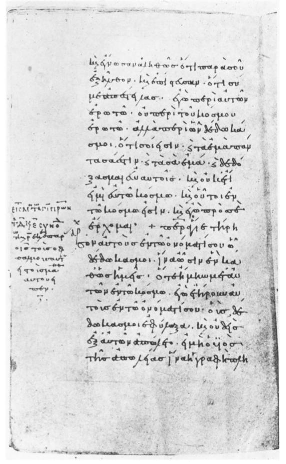 Learn to write Greek in the Byzantine minuscule script