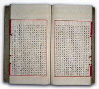 A page of the Yongle Encyclopedia. (View Larger)